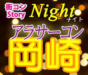 アラサーコン@岡崎(4.22)夜開催