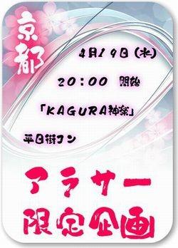 第27回 京都アラサー街コン