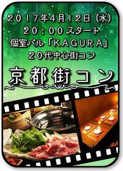 第25回 京都20代街コン