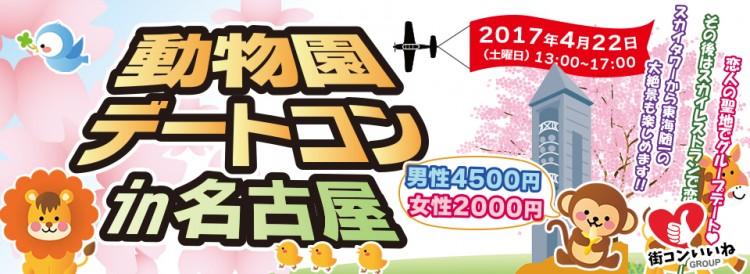 第7回 動物園デートコンin名古屋