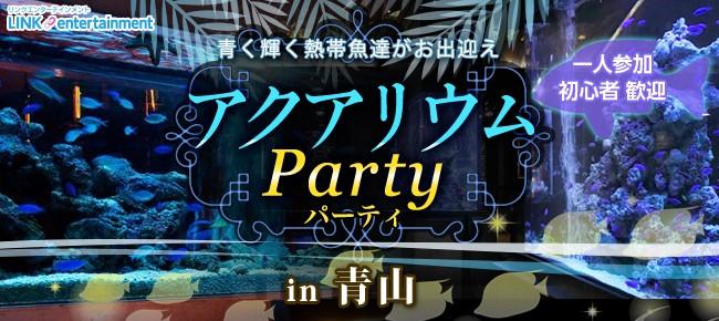 第5回 アクアリウムパーティーin青山