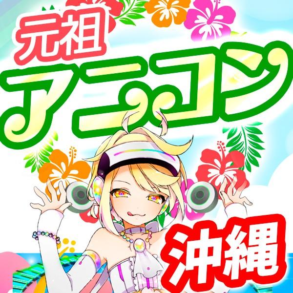 第7回 アニコンin沖縄