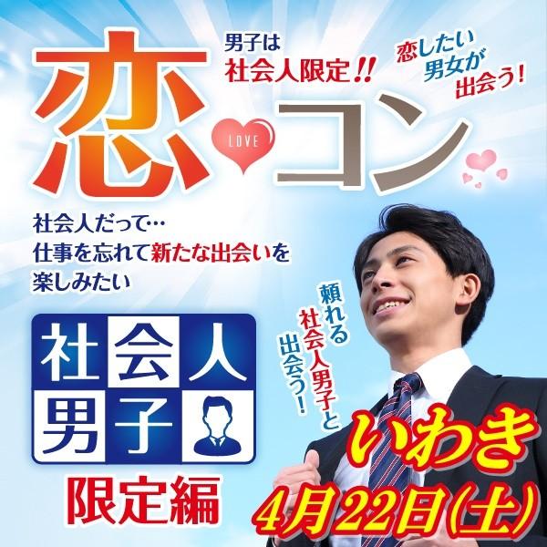 第3回 恋コン@いわき~社会人男子限定編~