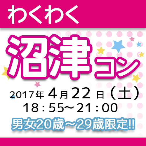 第22回 【20代限定】わくわく沼津ナイトコン
