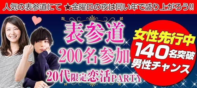 第16回 表参道★20代限定★恋活パーティー