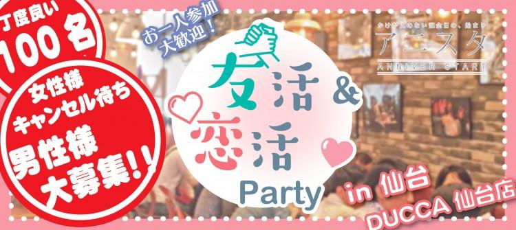 第53回 グループトーク!友活恋活PARTY