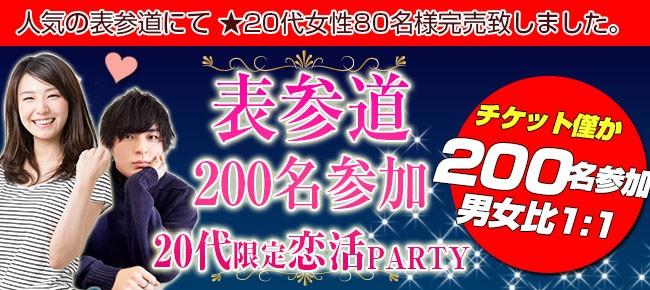 第40回 表参道200名★20代限定恋活パーティー