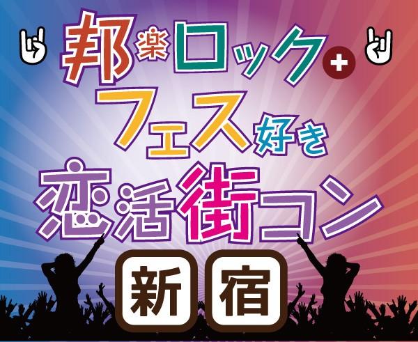 第13回 《新宿》邦楽ロック+フェス好き街コン