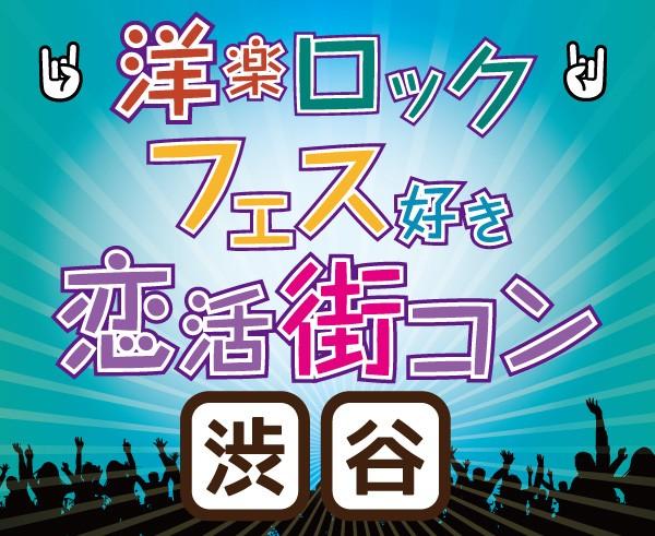 第12回 《渋谷》洋楽ロック+野外フェス好き街コン
