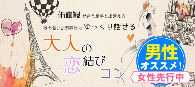 恋結びコン-宇部