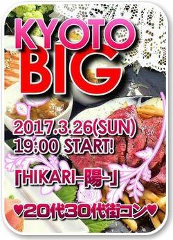 京都BIG街コン