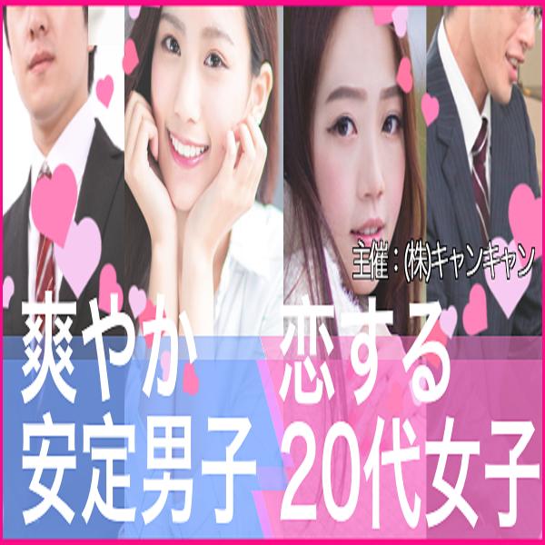 爽やか安定男子vs20代女子★甲府コン