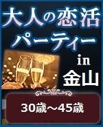 大人の恋活パーティーin金山