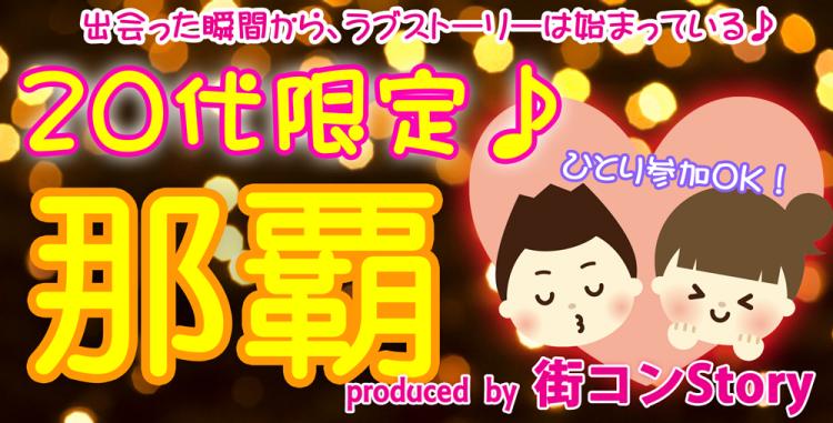 20代限定コン@米子(5.6)夜開催