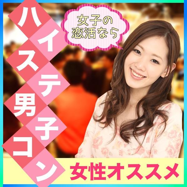 第32回 『オトナ男子』&『甘えた女子』コン@水戸