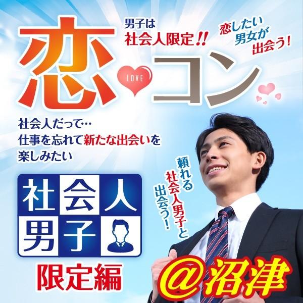 第2回 恋コン@沼津~社会人男子限定編~