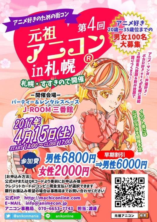 第4回 アニメ好きの為の元祖アニコン札幌