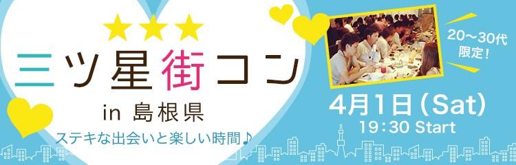第3回 アラサー婚♪同世代♪三ツ星街コンin松江