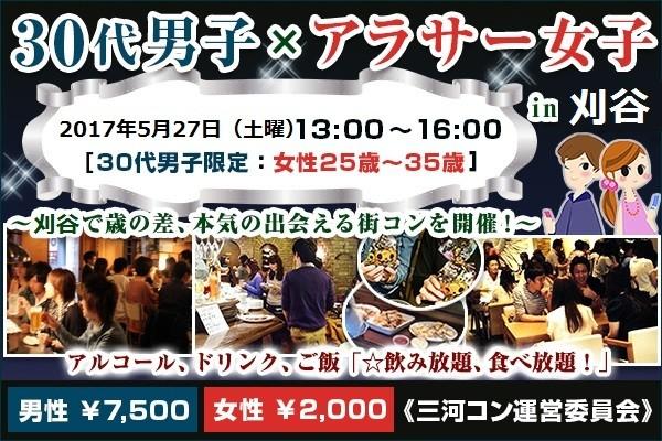 30代男子×アラサー女子in刈谷