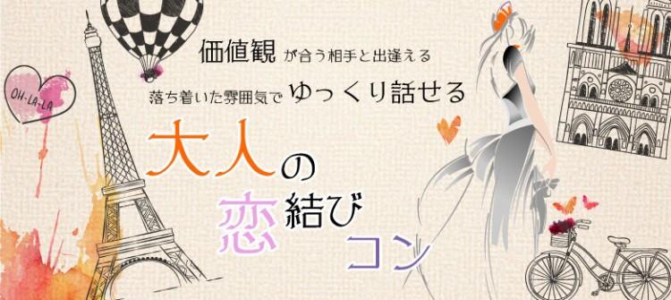 恋結びコン-前橋