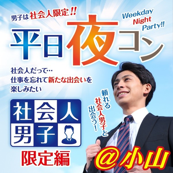 第3回 平日夜コン@小山~社会人男子限定編~