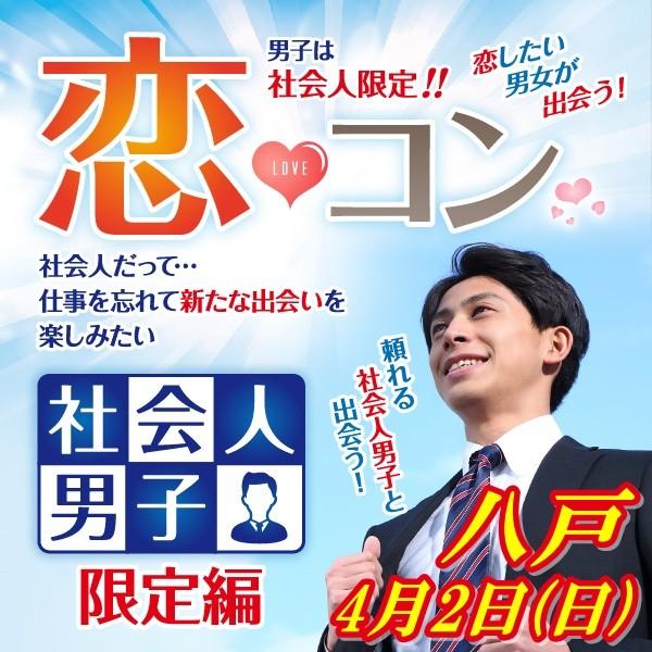 第4回 恋コン@八戸~社会人男子限定編~