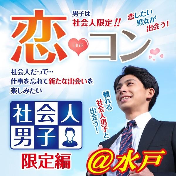 第2回 恋コン@水戸~社会人男子限定編~