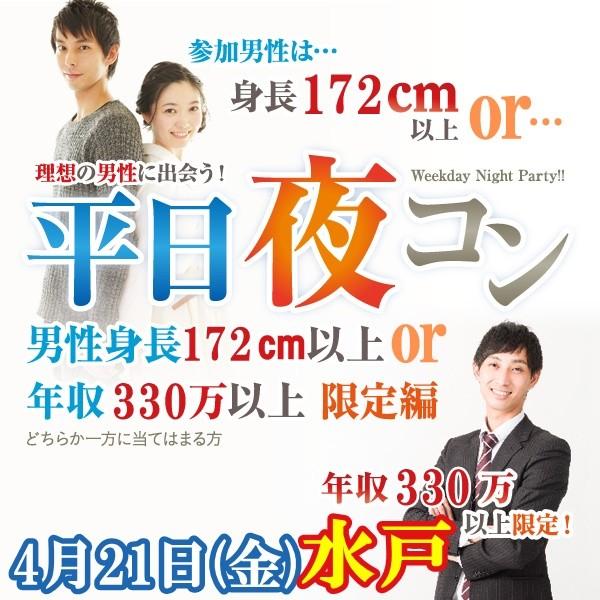 第6回 平日夜コン@水戸~高身長or高収入男子編