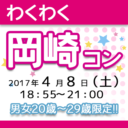 第33回 【20代限定】わくわく岡崎ナイトコン