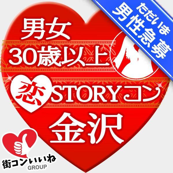 30歳以上限定恋STORYコンin金沢