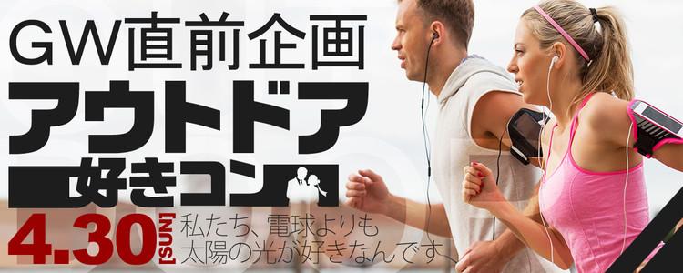 第323回 プチ街コン【アウトドア好きコン】
