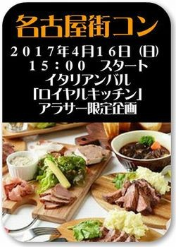 第12回 名古屋アラサー街コン