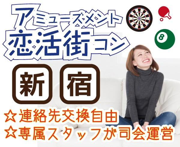 第31回 《新宿》アミューズメント恋活街コン☆