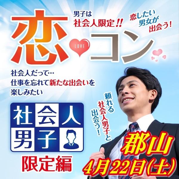 第4回 恋コン@郡山~社会人男子限定編~