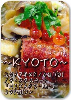京都30代街コン