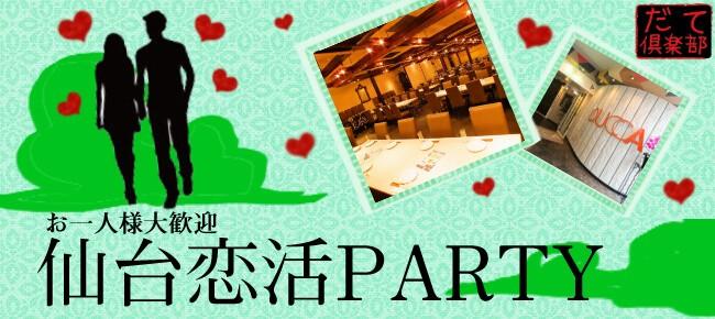 第20回 仙台友活・恋活PARTY
