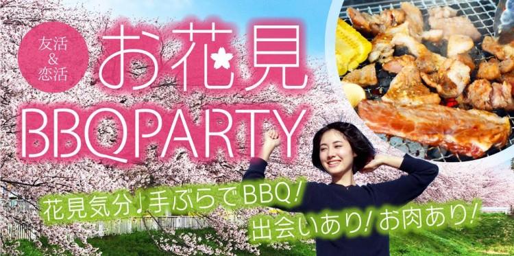 4月8日(土)お花見BBQパーティー