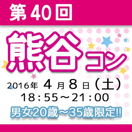 第40回 熊谷ナイトコン