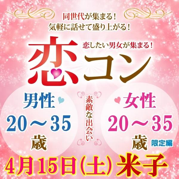 第5回 恋コン@米子~ちょっと年の差編~