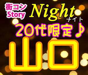 20代限定コン@山口(4.15)夜開催