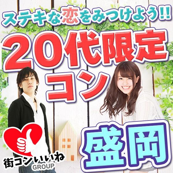 男女20代限定☆20代限定コンin盛岡