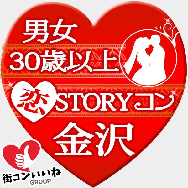 男女30歳以上 恋STORYコンin金沢