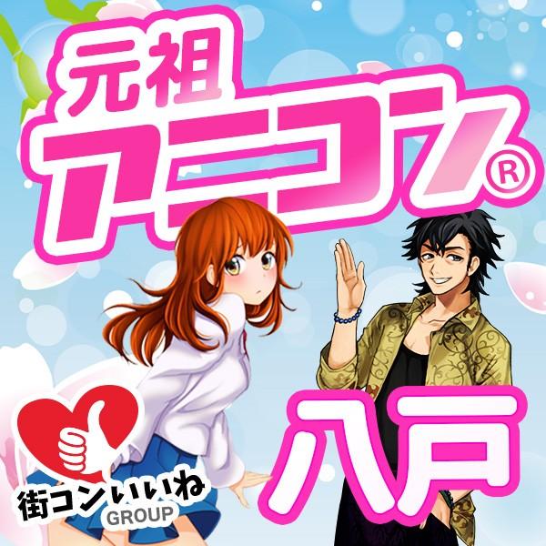 アニメ好きの為の元祖アニコンin八戸