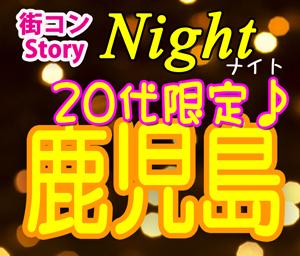 20代限定コン@鹿児島4.1(土)夜開催