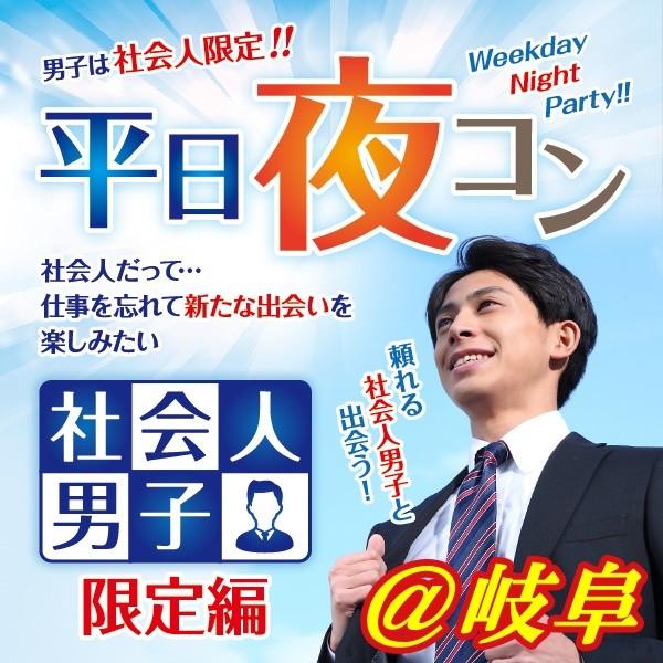 第2回 平日夜コン@岐阜~社会人男子限定編~