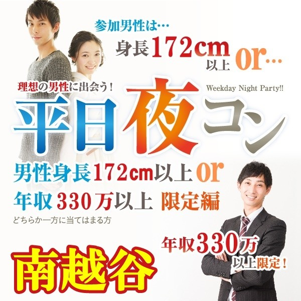 第4回 平日夜コン@南越谷~高身長or高収入男子