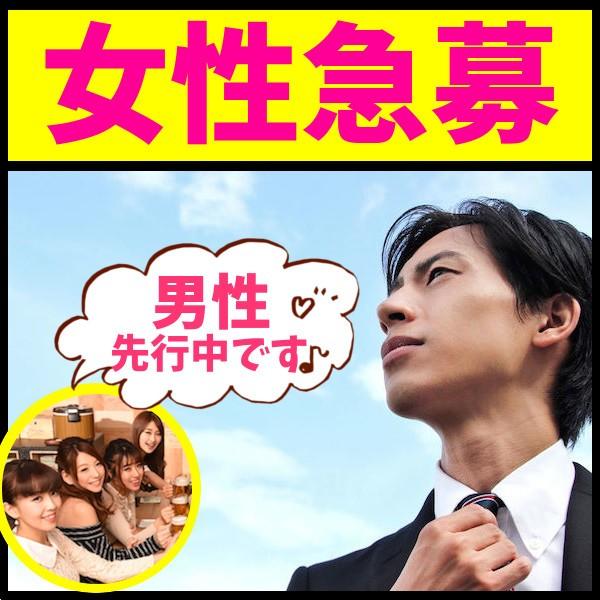 第31回 『オトナ男子』&『甘えた女子』コン@浜松