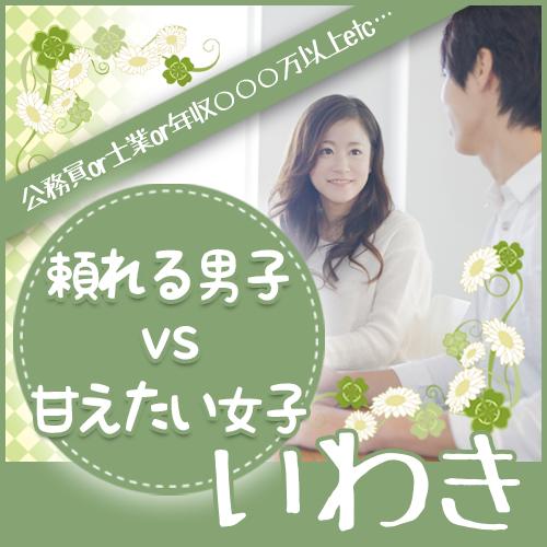 頼れる男子vs甘えたい女子コン@いわき