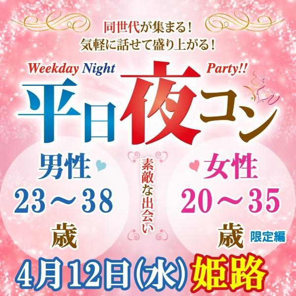 第2回 平日夜コン@姫路~ちょっと年の差編~