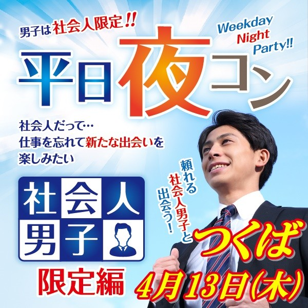 第6回 平日夜コン@つくば~社会人男子限定編~